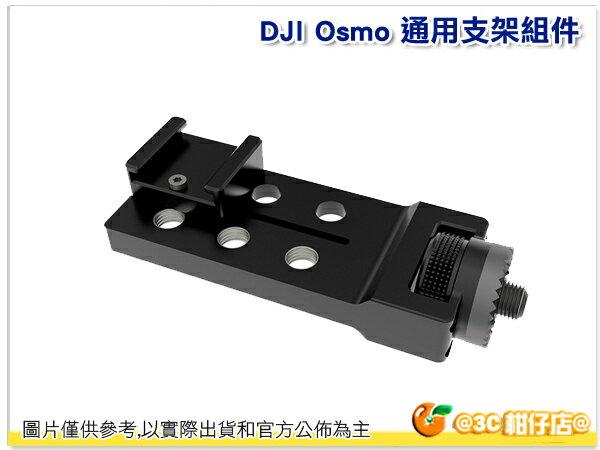 DJI OSMO 支架組件 先創 貨 手持雲台相機 Osmo Universal Moun