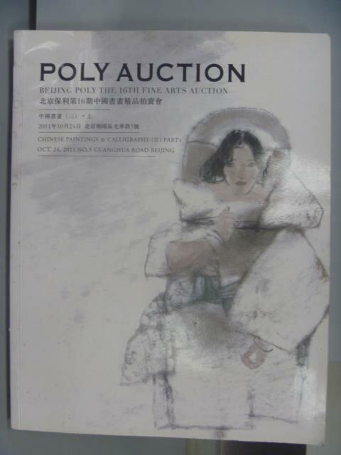 ~書寶 書T5/收藏_PNS~POLY保利_中國書畫 三 _2011  10  24