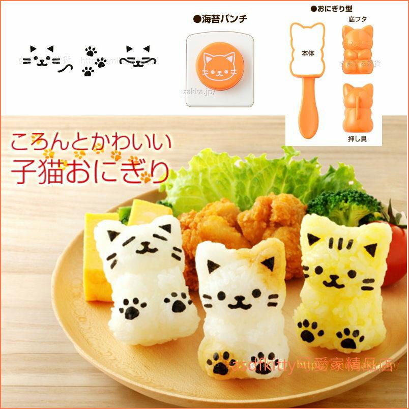 asdfkitty可愛家☆日本Arnest橘把貓咪手把飯糰模型含海苔打洞器-日本正版商品