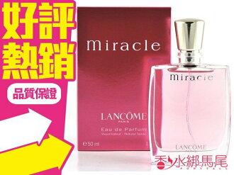 ◐香水綁馬尾◐ LANCOME Miracle 蘭蔻 真愛奇蹟 女性淡香精 30ML