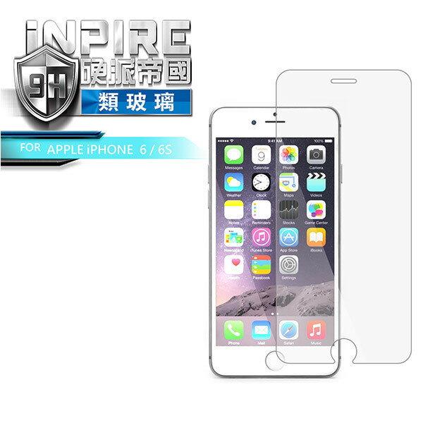 iNPIRE硬派帝國AppleiPhone66S4.7吋極薄9HPET保護貼類玻璃