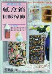 資源回收紙盒箱精緻傢飾