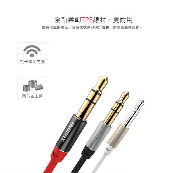 REMAX 3.5AUX系列 2米線 3.5MM 插頭 金屬 線材穩定一線 多設備