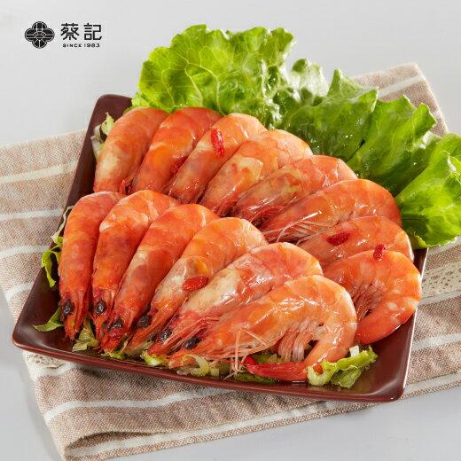 蔡記 紹興醉鮮蝦 450g±5%(固形物300g) 2