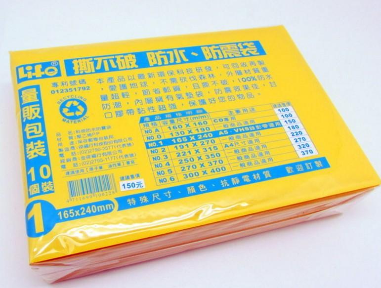LIFE 徠福 #1號撕不破防水防震袋量販包  10個入   A5.VHS