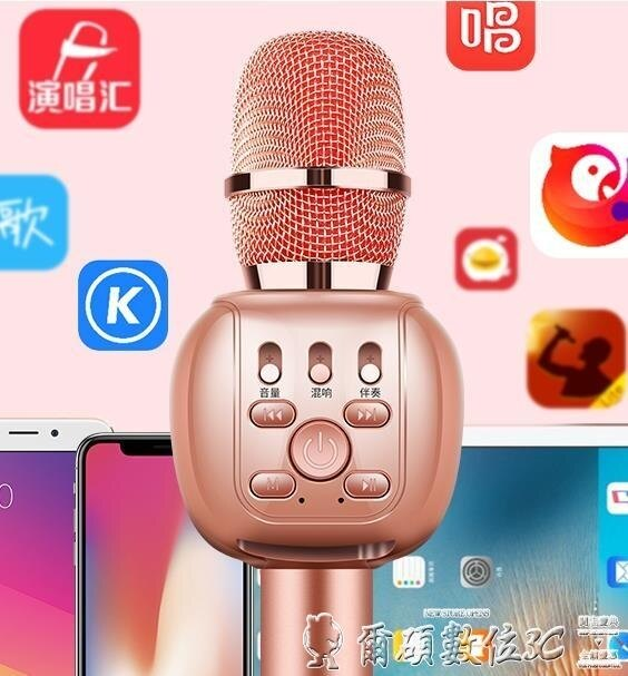 變聲器 麥克風話筒音響一體全民K歌神器無線藍牙手機兒童家用電視車載KTV