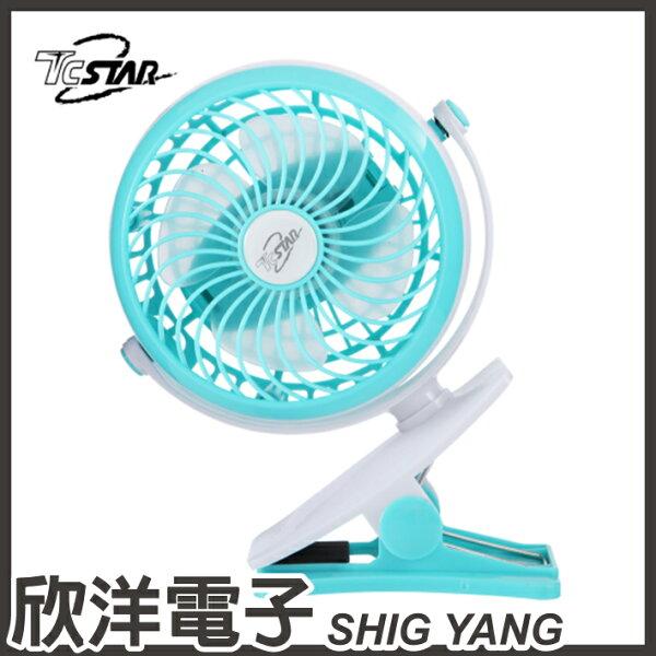 ※欣洋電子※TCSTAR颶風大電量隨身兩用風扇(TCF-SU012)#僅販售藍色#