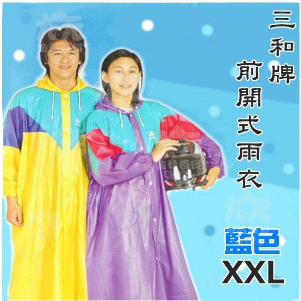 【九元生活百貨】三和牌 前開式雨衣/藍色XXL 塑膠雨衣 前開雨衣