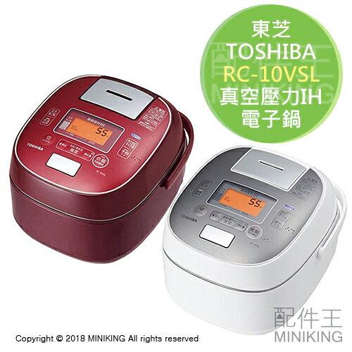 【配件王】日本代購 TOSHIBA 東芝 RC-10VSL 真空壓力IH電子鍋 電鍋 本丸鐵釜 內鍋底60度角 6人份