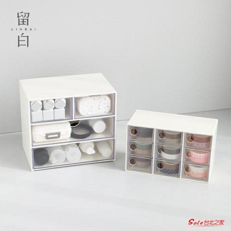 桌面抽屜收納盒 留白美學文藝寢室日式抽屜分格收納盒透明辦公室學生雜物桌面整理