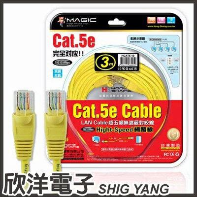 ※ 欣洋電子 ※ Magic 鴻象 Cat.5e Hight-Speed 純銅網路線 (CUPT5-03) 3M/3米/3公尺