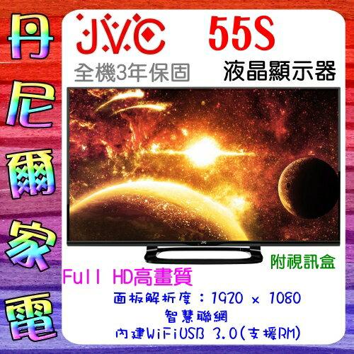 本月促銷配合分期0利率《JVC》 55吋液晶FHD電視 55S 四核心晶片 智慧聯網 三年保固 保證全新