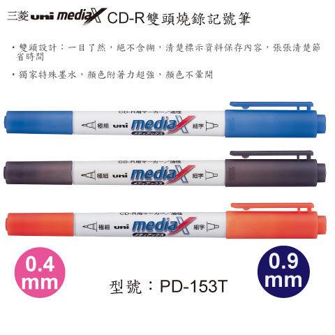 【三菱 UNI 光碟筆】三菱 PD-153T CD-R 雙頭燒錄記錄筆