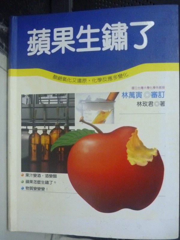 【書寶二手書T5/少年童書_IMZ】蘋果生鏽了-酸鹼氧化又還原,化學反應多變_林玫君