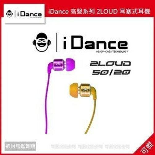 下殺售完不補可傑iDance高聲系列2LOUD耳塞式耳機公司貨