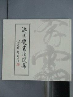 【書寶二手書T1/藝術_IAQ】游國慶書法選集_民88_原價800
