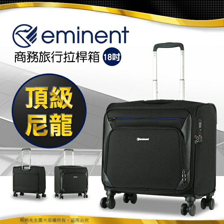 ~熊熊先生~eminent萬國通路雅仕電腦拉桿箱 可放15吋筆電 大容量行李箱18吋雙排輪
