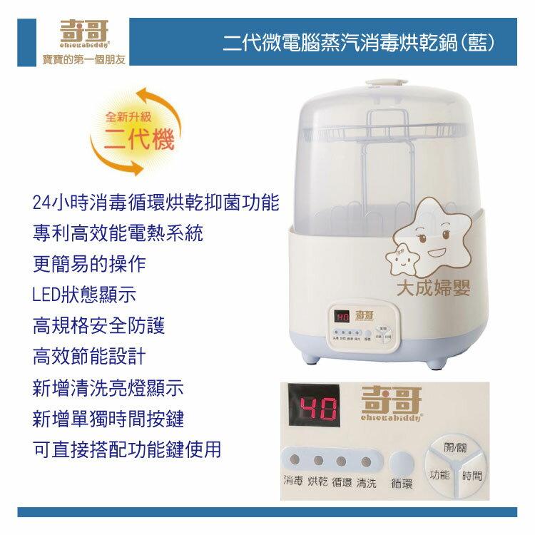 【大成婦嬰】奇哥 新二代機 微電腦奶瓶蒸氣消毒烘乾鍋 消毒機/消毒鍋/烘乾鍋 2