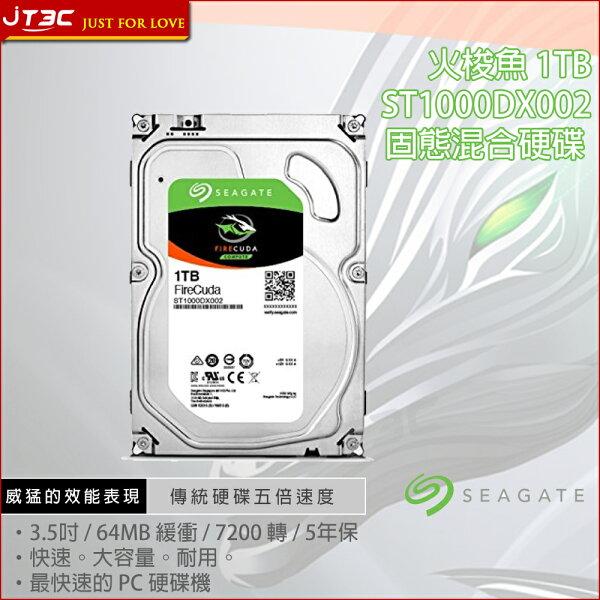 JT3C:【最高折$350】Seagate【FireCuda】火梭魚1TB+8GSSD3.5吋固態混合硬碟(ST1000DX002)