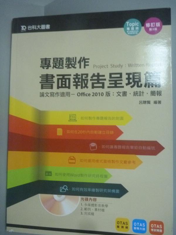 【書寶二手書T1/電腦_YEV】專題製作書面報告呈現篇Office 2010版_呂聰賢_附光碟
