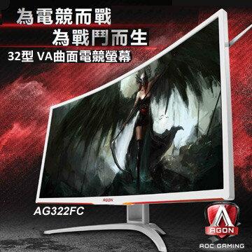 AOCAG322FC31.5吋電競螢幕-白色【迪特軍】