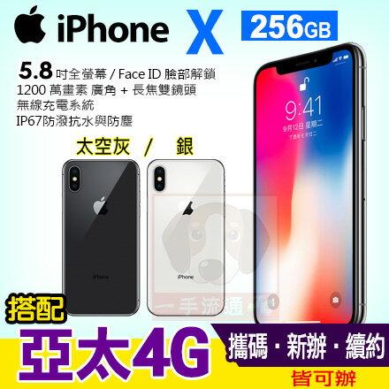 AppleiPhoneX256G攜碼亞太4G上網月租方案手機優惠