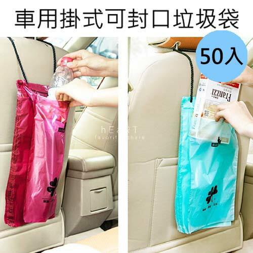 小花拉拉:車用掛式可封口垃圾袋50入車用垃圾袋拋棄式塑膠袋