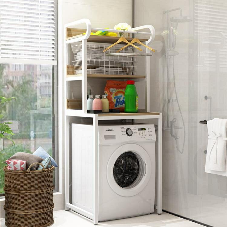 洗衣機置物架子落地衛生間滾筒上方收納陽台洗衣柜浴室馬桶儲物架yh