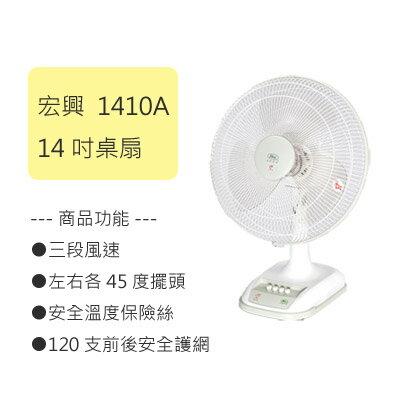 宏興 14吋桌扇 1410A ●安全溫度保險絲 ●120支前後安全護網