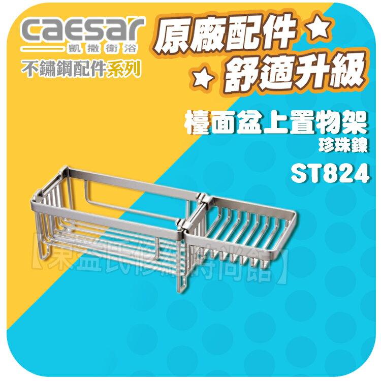 Caesar凱薩衛浴 檯面盆上置物架 ST824 不鏽鋼珍珠鎳【東益氏】漱口杯架 衛生紙架 馬桶刷架 香皂盤