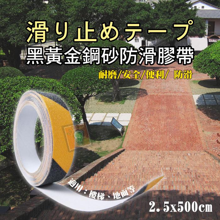 ORG《SD1264d》加長設計~500cm 金鋼砂 防滑膠帶 防滑條 止滑條 樓梯地面防滑 警示條 警示防滑條 止滑貼
