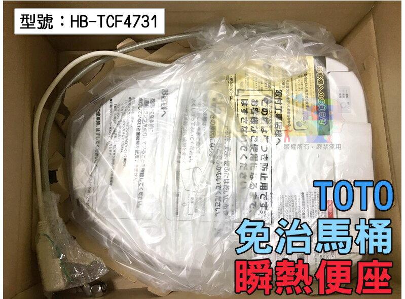 【尋寶趣】日本原裝 TOTO TCF4731 溫水免治馬桶 馬桶座 瞬熱便座 搖控 除菌 自動感應 HB-TCF4731