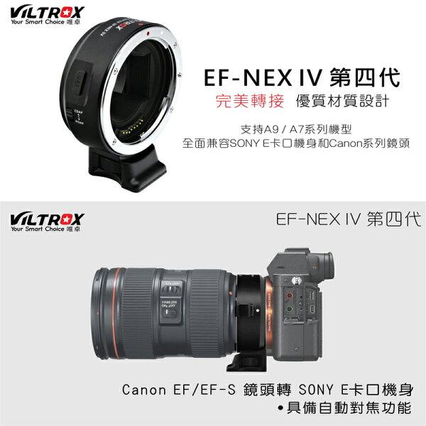 [享樂攝影]唯卓ViltroxEOSEF轉SONYNEX自動對焦轉接環4代A7含腳架EOSA6300A6500