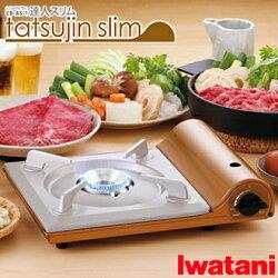 日本岩谷 Iwatani CB-AS-1 流線型超薄高效能瓦斯爐 日本原裝進口 露營 火鍋 烤肉 (原台中秀山莊)