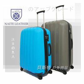 NAITE 28吋硬殼行李箱 PP300128 (原台中秀山莊)