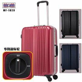 MOM MF-1029煞車系列24吋輕量PC硬殼行李箱(原台中秀山莊)