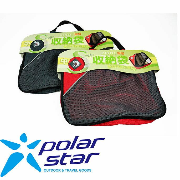 【Polar Star】單層收納袋 中 P10321(原台中秀山莊)