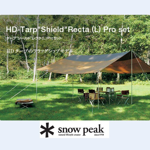 Snow Peak TP-742S 方形天幕帳 L 專業組 【停產改款,請查TP-842S】