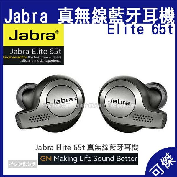 JabraElite65t真無線藍牙耳機無線耳機藍牙耳機耳機IP55防塵防水長達5小時電池續航力