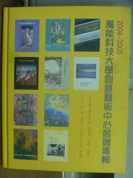 ~書寶 書T4/ _PEE~2004~2005萬能科技大學 藝術中心展覽專輯