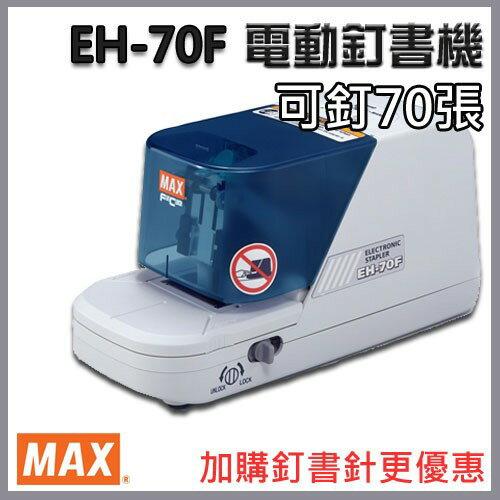 MAX 美克司 EH-70F 電動訂書機 70FE/平訂/訂書針/裝訂/包裝/電動