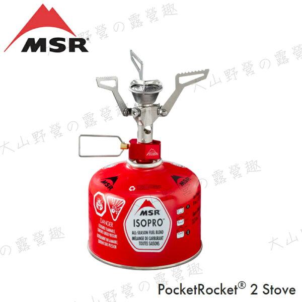 【露營趣】MSR09884PocketRocket2代口袋火箭爐攻頂爐瓦斯爐登山爐高山爐
