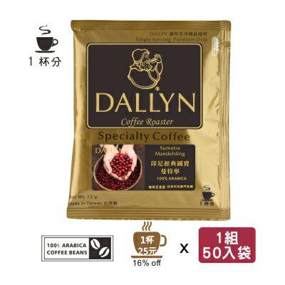 【DALLYN 】印尼經典國寶曼特寧濾掛咖啡50入袋 Sumatra Mandehling     DALLYN世界嚴選莊園 0
