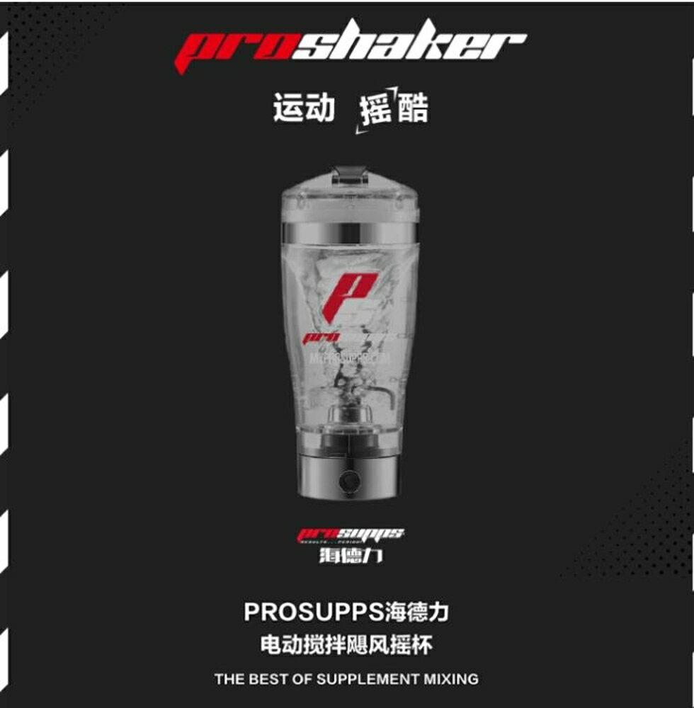 攪拌杯 Prosupps 海德力健身電動搖杯運動便攜自動攪拌營養蛋白粉搖搖杯 曼慕衣櫃