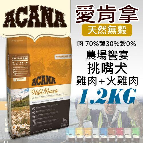 《愛肯拿ACANA》農場饗宴 / 挑嘴犬無穀配方 - 放養雞肉火雞肉 1.2kg / 狗飼料