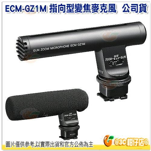 現貨/免運/可分期 SONY ECM-GZ1M 台灣索尼公司貨 指向型變焦麥克風 攝影機專用麥克風 三種收音模式 附防風罩攜行包 電源由攝影機供給