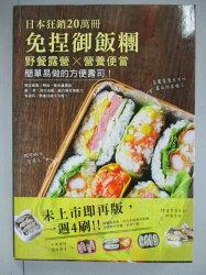 【書寶二手書T1/餐飲_IDB】免捏御飯糰-日本狂銷20萬冊!野餐露營╳營養便當..._寶島社編輯部