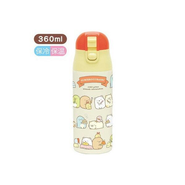 【真愛日本】4974413677646 不銹鋼保溫瓶360ML-角落拿食物 SAN-X 角落公仔 保溫保冷瓶 保溫瓶 保溫杯