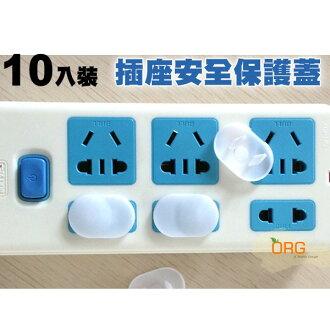 ORG《SD0502》10入裝~2孔 插頭/插座/插座孔 保護蓋/安全蓋/防塵蓋/蓋子 防觸電 小孩/兒童/幼兒 絕緣