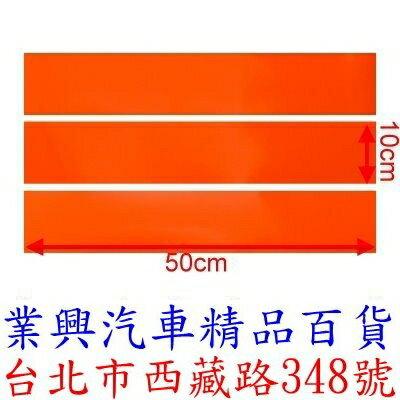 螢光桔飾皮 10x50cm 1組3入 汽車傷痕貼紙 遮擋刮痕貼紙 車身修補 (GN-184)